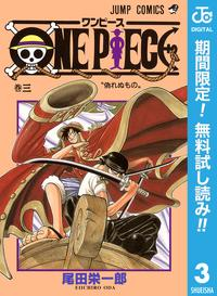 ONE PIECE モノクロ版【期間限定無料】 3