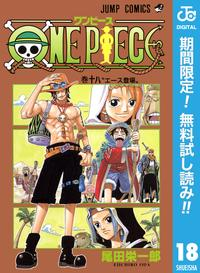 ONE PIECE モノクロ版【期間限定無料】 18