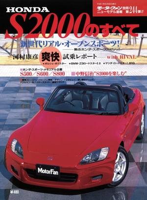 車・バイク, 車  244 HONDA S2000
