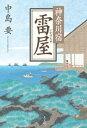 神奈川宿 雷屋(いかずちや)【電子書籍】[ 中島要 ]