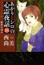 あかりとシロの心霊夜話18【電子書籍】[ 西尚美 ]