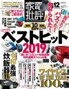 家電批評 2019年 12月号【...