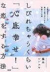 しびれちゃうくらい「心底幸せ!」な恋をする方法(大和出版)恋愛地雷オンナが魅力を爆上げできた奇跡の7日間【電子書籍】[ 藤本シゲユキ ]