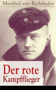 Der rote KampffliegerAutobiografie des weltweit bekanntesten Jagdfliegers【電子書籍】[ Manfred von Richthofen ]