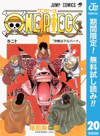 ONE PIECE モノクロ版【期間限定無料】 20