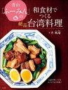 青山「ふーみん」の和食材でつくる絶品台湾料理 〜伝説の神レシ...