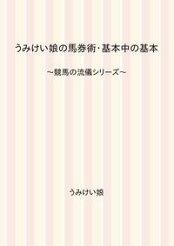 うみけい娘の馬券術・基本中の基本〜競馬の流儀シリーズ〜