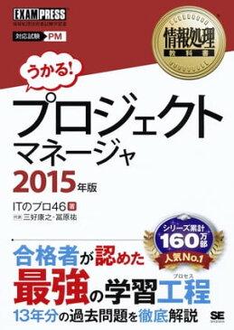 情報処理教科書 プロジェクトマネージャ 2015年版【電子書籍】[ ITのプロ46 ]