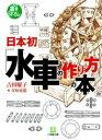 日本初「水車の作り方」の本(小学館文庫)【電子書籍】[ 吉田燿子 ]