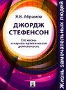 楽天Kobo電子書籍ストアで買える「Джордж Стефенсон. Его жизнь и научно-практическая деятельность【電子書籍】[ Абрамов Я.В. ]」の画像です。価格は36円になります。