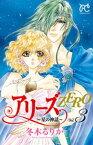アリーズZERO〜星の神話〜 3【電子書籍】[ 冬木るりか ]