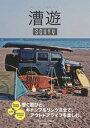 漕遊 -SOUYU- #02【電子書籍】