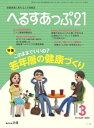 へるすあっぷ21 2017年3月号【電子書籍】