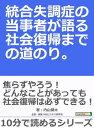 楽天Kobo電子書籍ストアで買える「統合失調症の当事者が語る社会復帰までの道のり。【電子書籍】[ 内山健太 ]」の画像です。価格は100円になります。