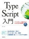 TypeScript入門クラスと型チェック機能を加えたJavaScriptの拡張言語【電子書籍】[ 川俣晶 ]