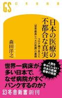 日本の医療の不都合な真実 コロナ禍で見えた「世界最高レベルの医療」の裏側