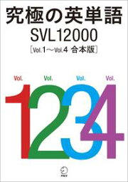究極の英単語 SVL12000 Vol.1〜Vol.4 合本版