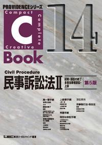 C-Book民事訴訟法II<証拠・訴訟の終了・多数当事者訴訟・上訴>第5版【電子書籍】[ 東京リーガルマインド LEC総合研究所 ]