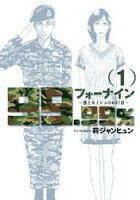 フォーナイン〜僕とカノジョの637日〜(1)【期間限定 無料お試し版】