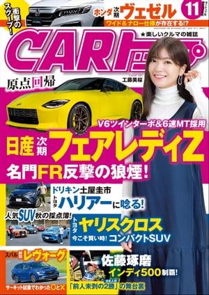 CARトップ2020年11月号 電子書籍  CARトップ編集部