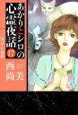 あかりとシロの心霊夜話17【電子書籍】[ 西尚美 ]