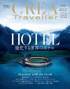 CREA Traveller 2021 Winter NO.64【電子書籍】