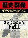 楽天Kobo電子書籍ストアで買える「<本能寺の変>ひっくり返った下剋上【電子書籍】[ 小和田哲男 ]」の画像です。価格は105円になります。