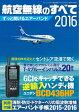 航空無線のすべて2016三才ムック vol.817【電子書籍】[ 三才ブックス ]