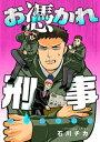 お憑かれ刑事(3)【電子書籍】[...