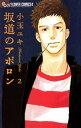 坂道のアポロン(2)【電子書籍】[ 小玉ユキ ]