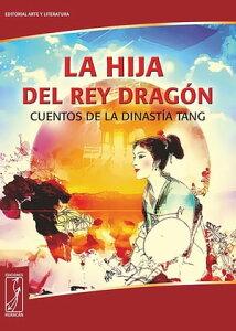 La hija del Rey Drag?n【電子書籍】[ Bai Xingjian ]
