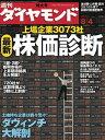 週刊ダイヤモンド 07年8月4日...