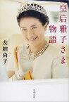皇后雅子さま物語【電子書籍】[ 友納尚子 ]