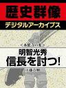 楽天Kobo電子書籍ストアで買える「<本能寺の変>明智光秀 信長を討つ!【電子書籍】[ 工藤章興 ]」の画像です。価格は105円になります。