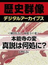 楽天Kobo電子書籍ストアで買える「<織田信長と本能寺の変>本能寺の変 真説は何処に?【電子書籍】[ 大野信長 ]」の画像です。価格は105円になります。
