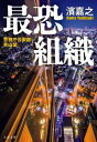 最恐組織 警視庁公安部・青山望【電子書籍】[ 濱嘉之 ]