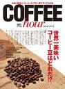 COFFEE hour(コーヒー...