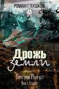 楽天Kobo電子書籍ストアで買える「Дрожь земли (Алмазный мангуст Книга вторая【電子書籍】[ Роман Глушков ]」の画像です。価格は330円になります。