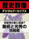 楽天Kobo電子書籍ストアで買える「<直江兼続と戦国時代>本能寺の変に真説? 兼続と光秀の情報戦【電子書籍】[ 大野信長 ]」の画像です。価格は105円になります。