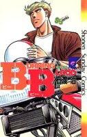B.B(2)【期間限定 無料お試し版】