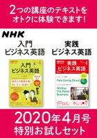 NHK 入門ビジネス英語 実践ビジネス英語 特別お試しセット 2020年4月号[雑誌]
