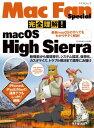 完全理解!macOS High Sierra 最新macOSのすべてをわかりやすく解説!【電子書籍】[ 中村 朝美 ]