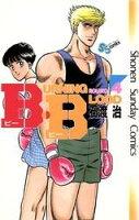 B.B(4)【期間限定 無料お試し版】
