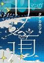 マンガ サ道〜マンガで読むサウナ道〜(2)【電子書籍】[ タナカカツキ ]