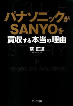 パナソニックがSANYOを買収する本当の理由【電子書籍】[ 荻 正道 ]
