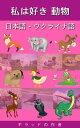 私は好き 動物 日本語 - ウクライナ語【電子書籍】[ ギラッド作者 ]