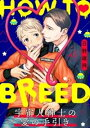 HOW TO BREED〜宇宙人...