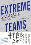 EXTREME TEAMS(エクストリーム・チームズ)アップル、グーグルに続く次世代最先端企業の成功の秘訣【電子書籍】[ ロバート・ブルース・ショー ]