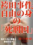 袴田事件、自由の身の「死刑囚」 始まらない再審と静寂の日々【電子書籍】[ 朝日新聞 ]