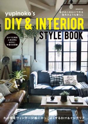 yupinoko's DIY&INTERIOR STYLEBOOK【電子書籍】[ ゆぴのこ ]
